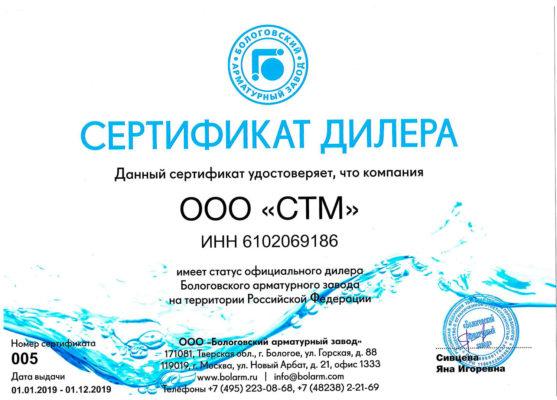 Биметаллический радиатор СТМ  80/500 (10 секций)